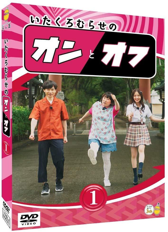 いたくろむらせのオンとオフ (1)(2)(3) [DVD]