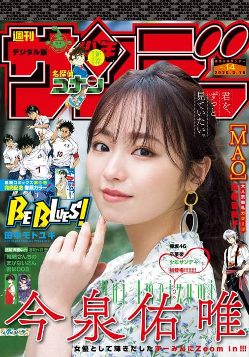 週刊少年サンデー 2020年 No.14
