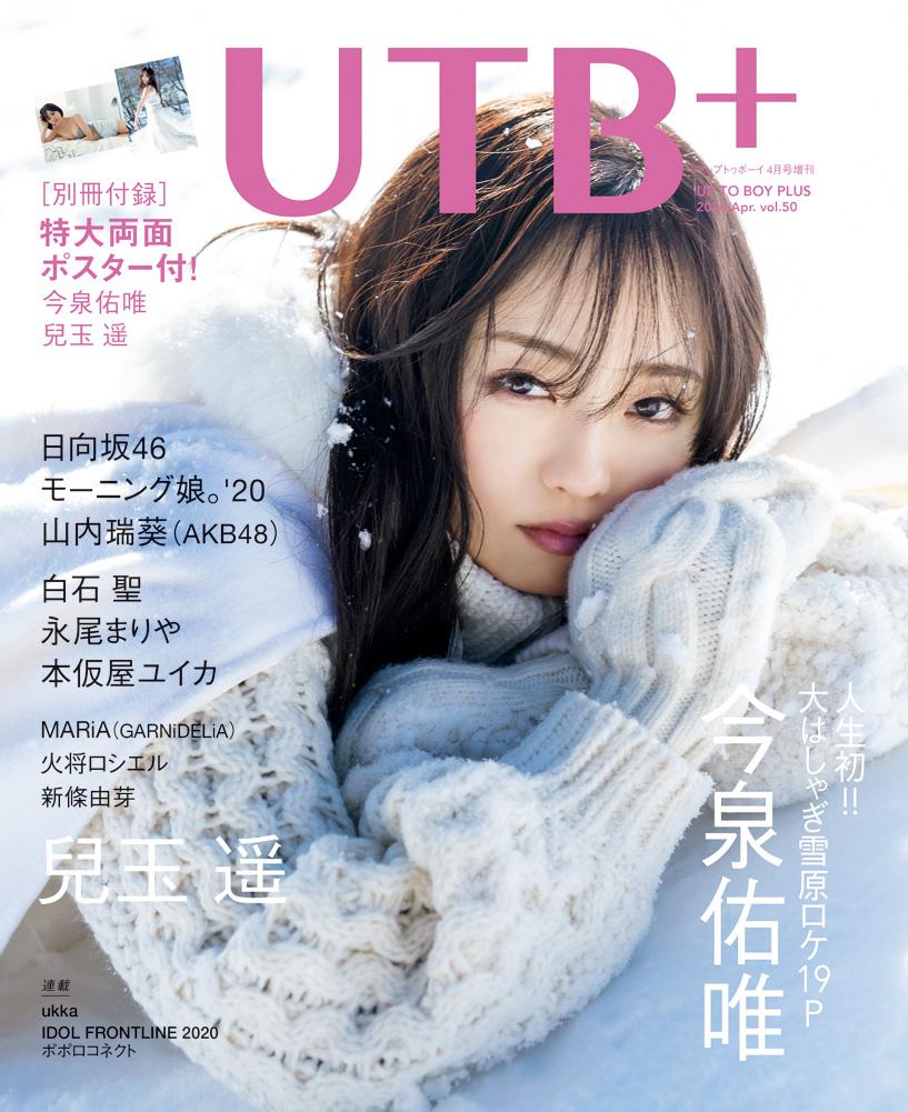 UTB+ vol.50 通常版 / セブンネット限定版