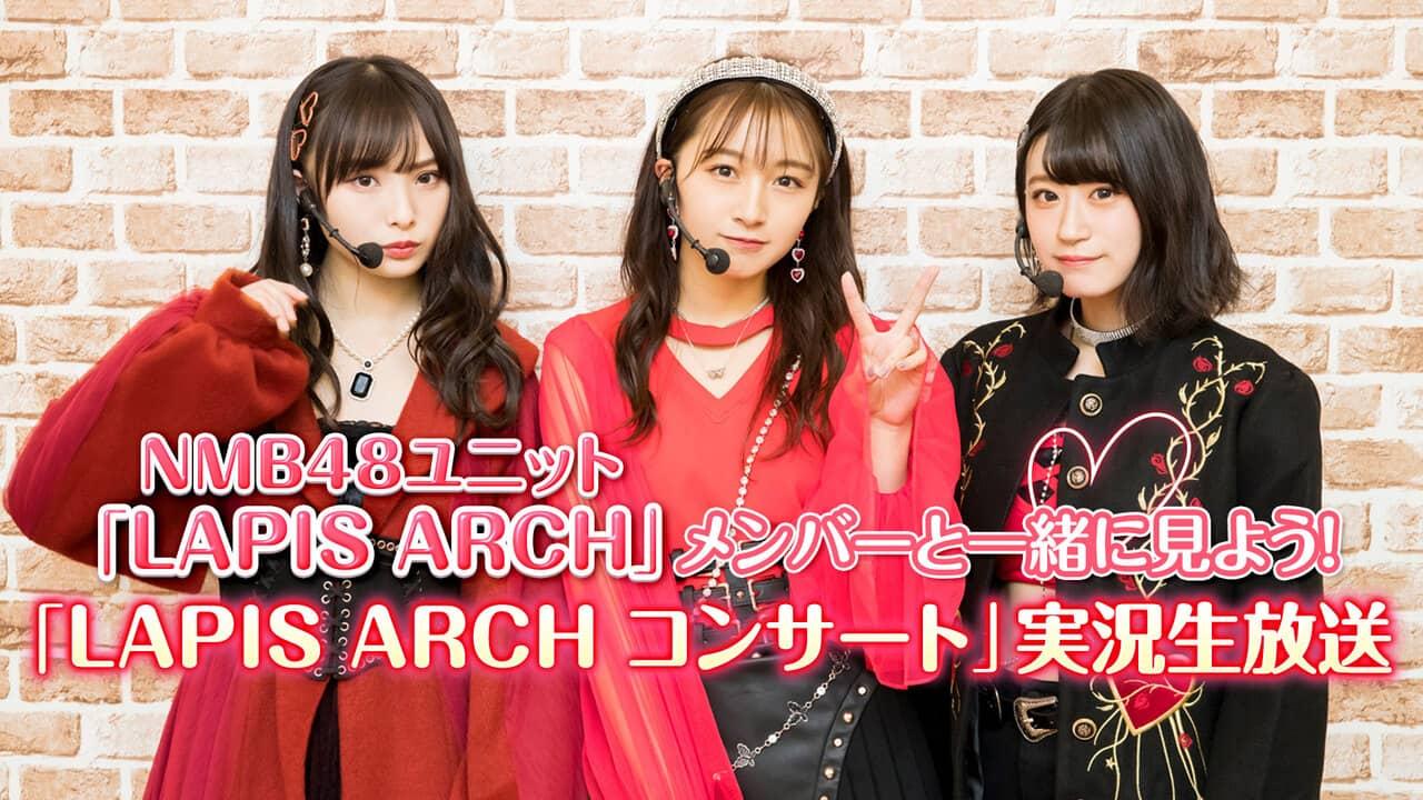 NMB48 梅山恋和×上西怜×山本彩加「LAPIS ARCH Valentine LIVE 2020」実況生放送!【ニコ生】