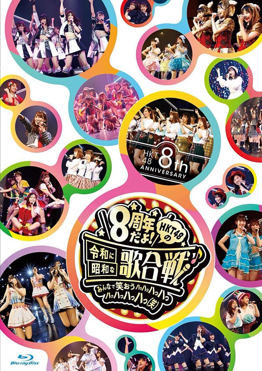 HKT48 8th ANNIVERSARY 8周年だよ! HKT48の令和に昭和な歌合戦 〜みんなで笑おう 八っ八っ八っ八っ八っ八っ八っ八っ(笑)〜 [Blu-ray][DVD]