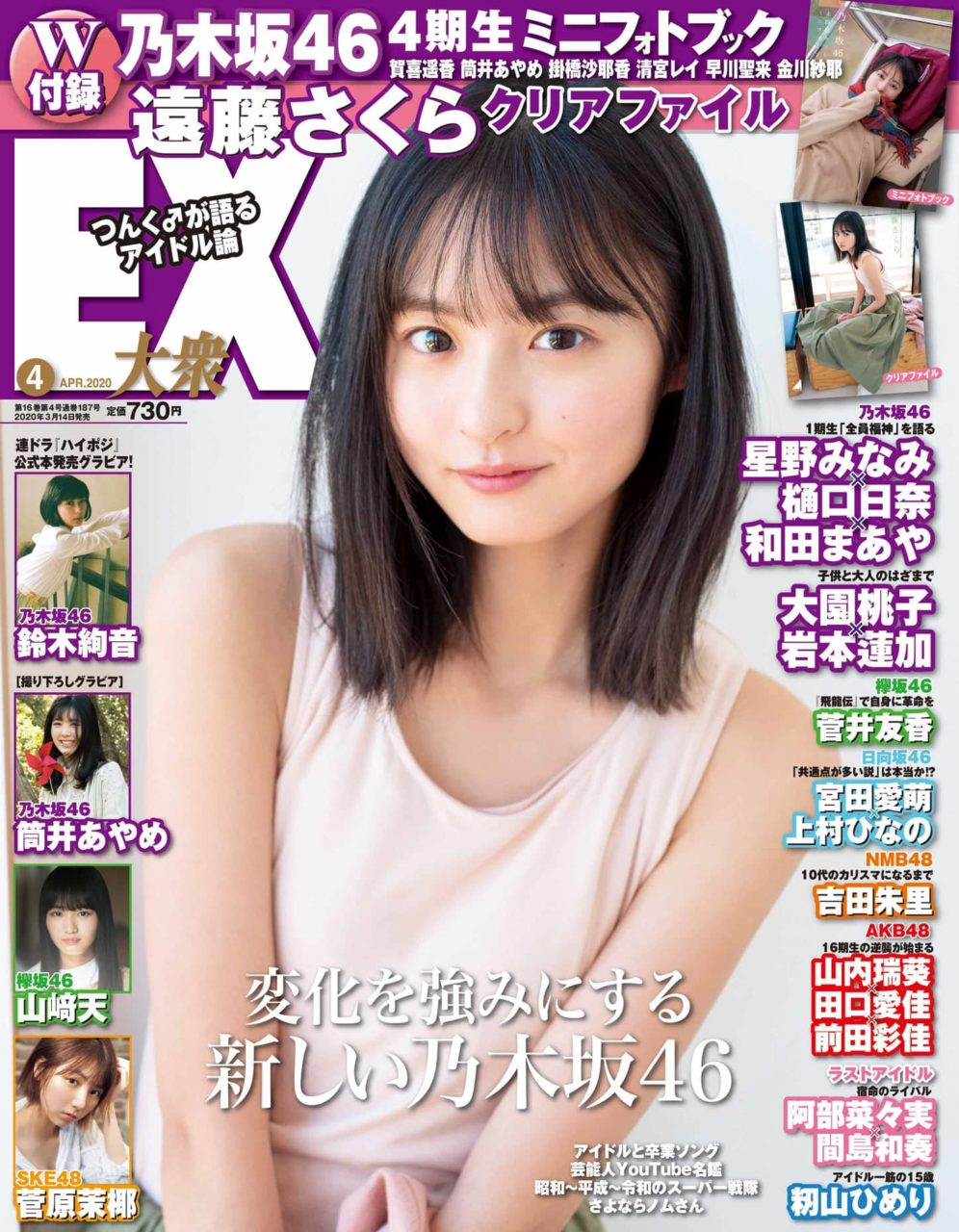 SKE48 菅原茉椰、NMB48 吉田朱里…ほか掲載「EX大衆 2020年4月号」3/14発売!