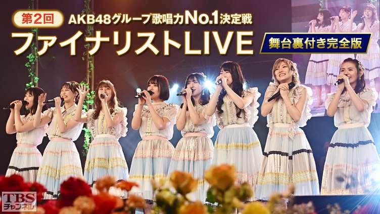 「第2回AKB48グループ歌唱力No.1決定戦 ファイナリストLIVE 舞台裏付き完全版」今夜放送!