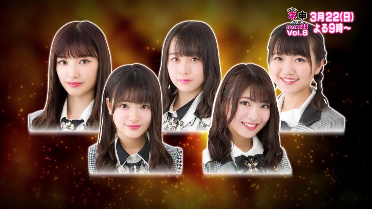 「AKB48 ネ申テレビ シーズン33」Vol.8「ウソつき選手権! 中編」放送!