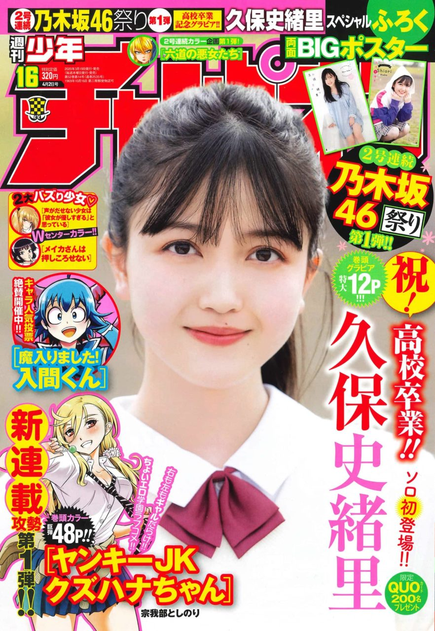 週刊少年チャンピオン 2020年 No.16
