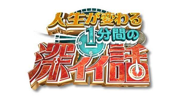 前田敦子が「人生が変わる1分間の深イイ話」にゲスト出演!【2021.9.20 21:00〜 日本テレビ】
