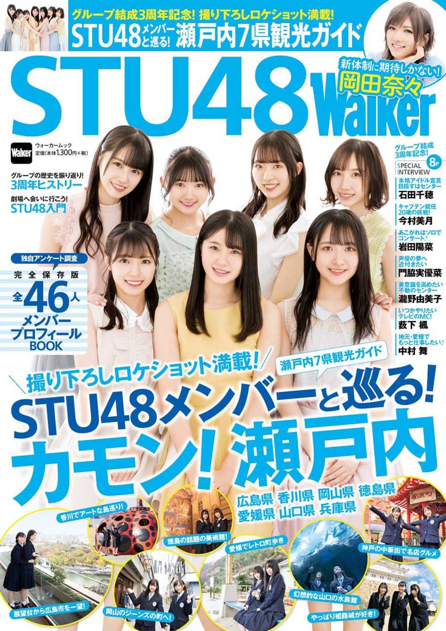 STU48Walker
