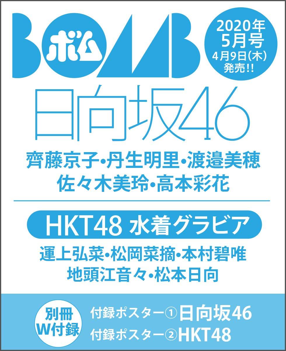HKT48 水着グラビア掲載!「BOMB 2020年5月号」4/9発売!