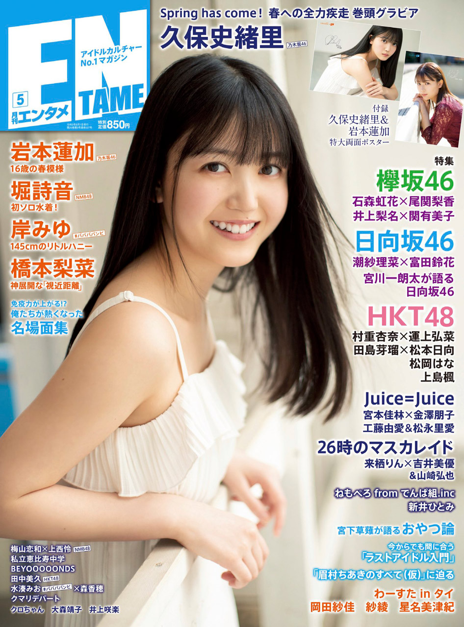 NMB48 堀詩音 初ソロ水着、HKT48特集記事…ほか掲載!「ENTAME 2020年5月号」本日3/30発売!