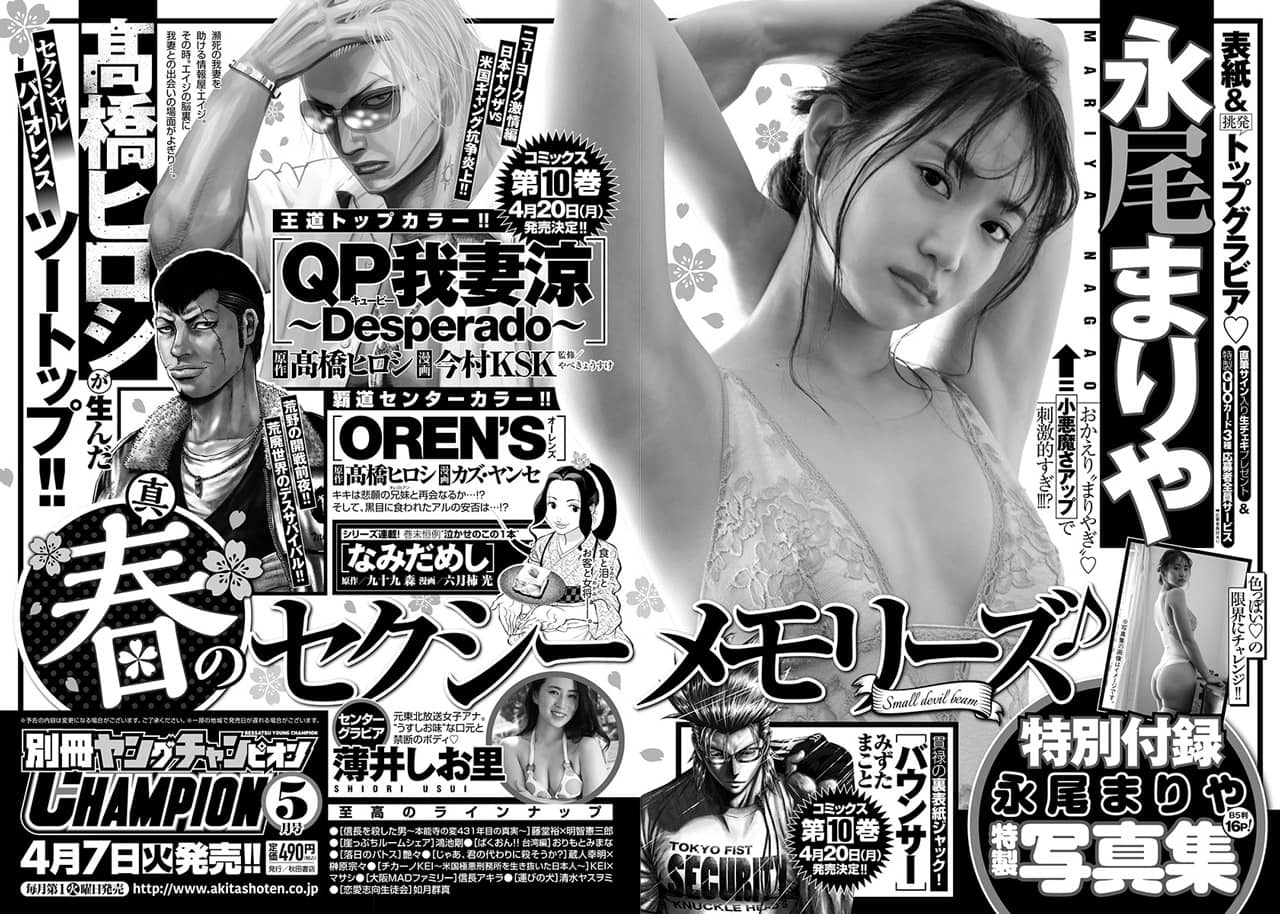 永尾まりや、表紙&巻頭グラビア!「別冊ヤングチャンピオン 2020年5月号」4/7発売!