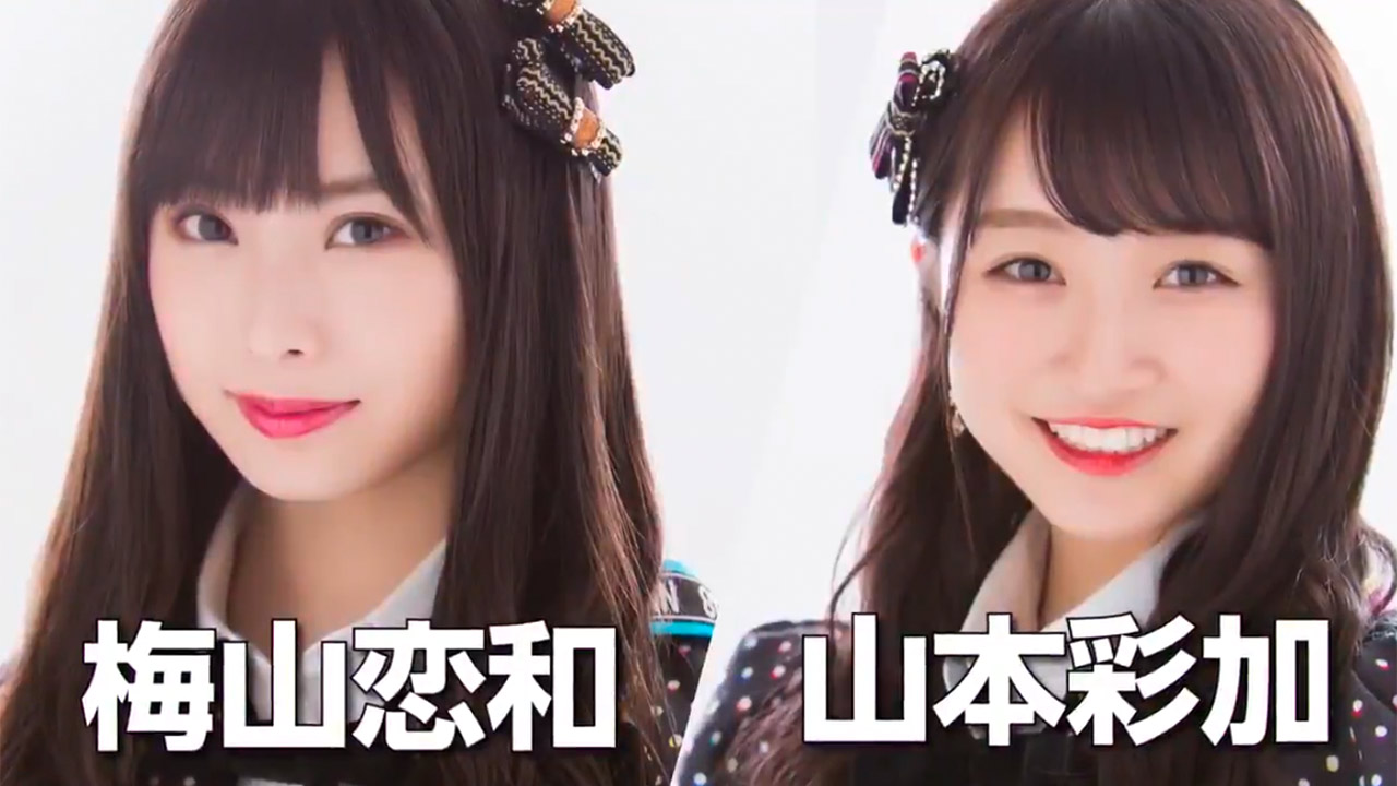 NMB48 23rdシングル、5/13発売決定!梅山恋和×山本彩加 Wセンター!