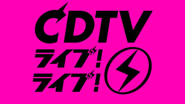 AKB48・SKE48・NMB48・HKT48の過去映像も!「CDTVライブ!ライブ!」おうちで歌おう!ヒットソング全部歌える2時間SP!