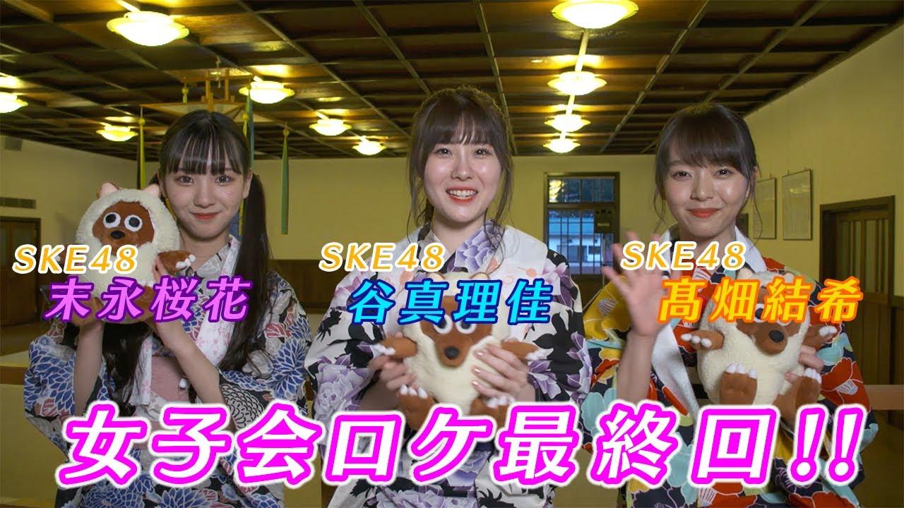 SKE48 谷真理佳&髙畑結希&末永桜花が郡上八幡で卒業女子旅!「BomberE」