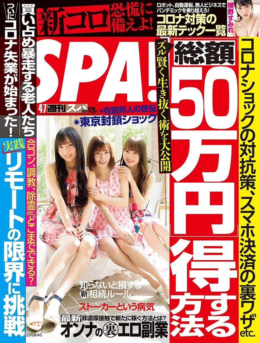 週刊SPA! 2020年 4/7号
