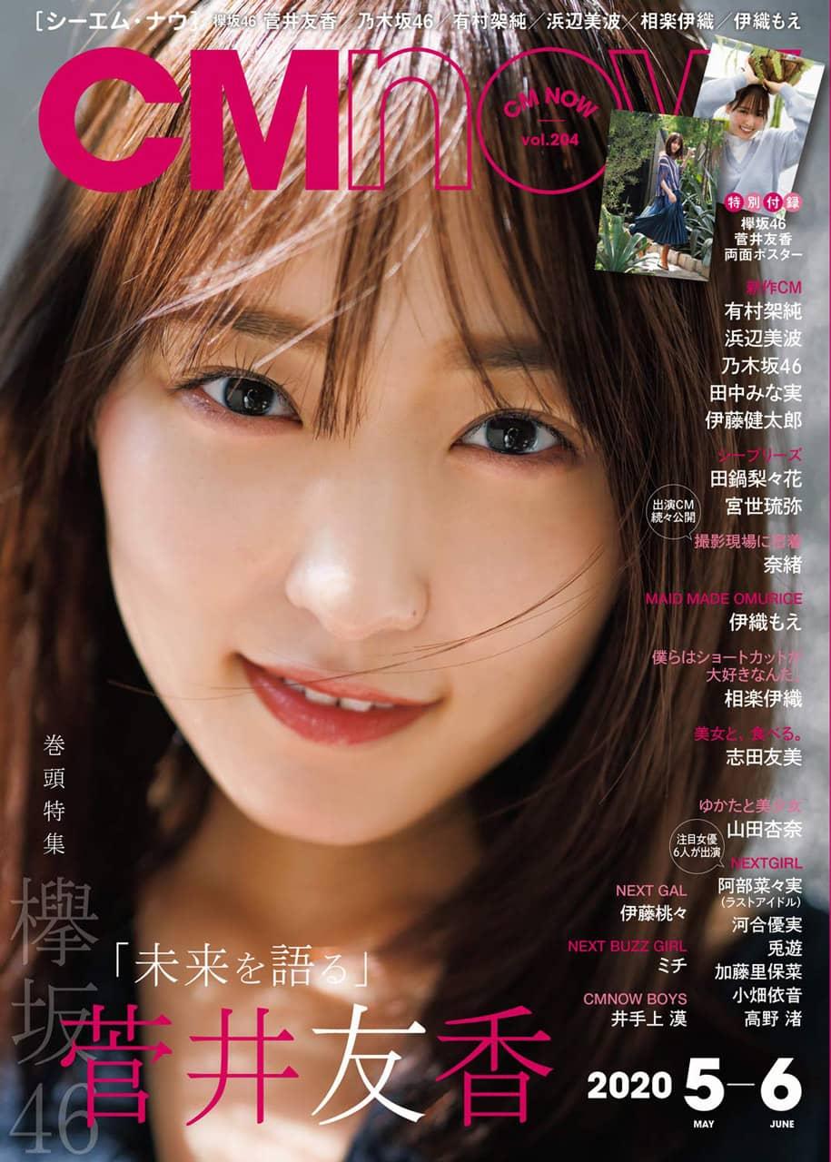 CM NOW Vol.204 2020年5月号