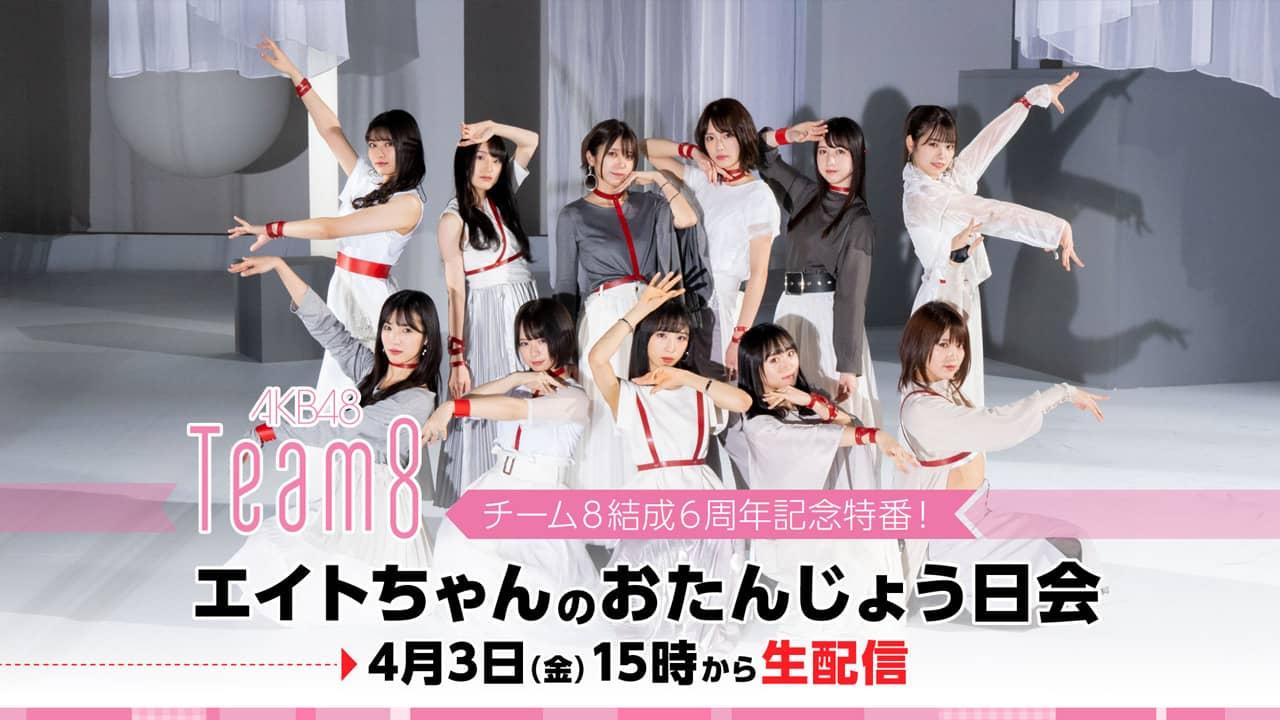 AKB48 チーム8結成6周年記念特番!「エイトちゃんのおたんじょう日会」15時から生配信!【GYAO!】