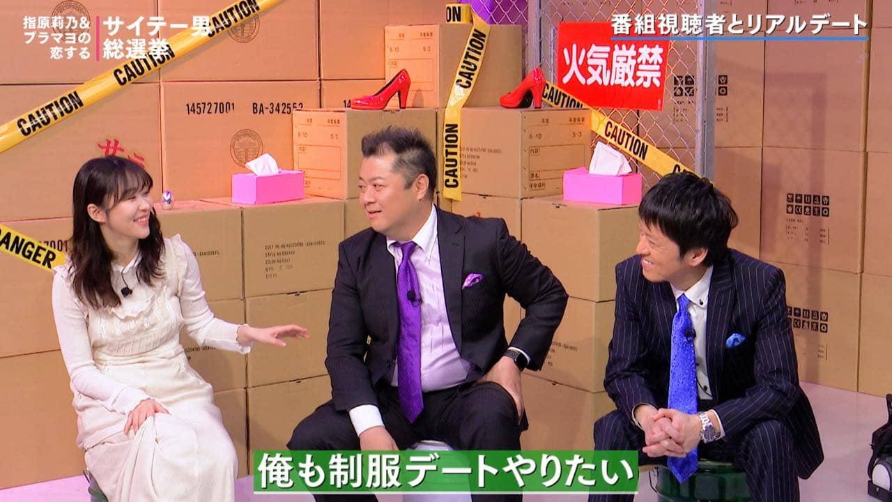 指原莉乃MC「サイテー男総選挙」#141:サイテー男と番組視聴者のリアルデートSP