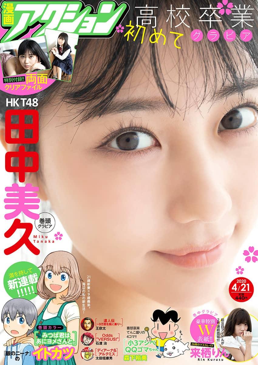 HKT48 田中美久、表紙&巻頭グラビア! 「漫画アクション 2020年 No.8」明日4/7発売!