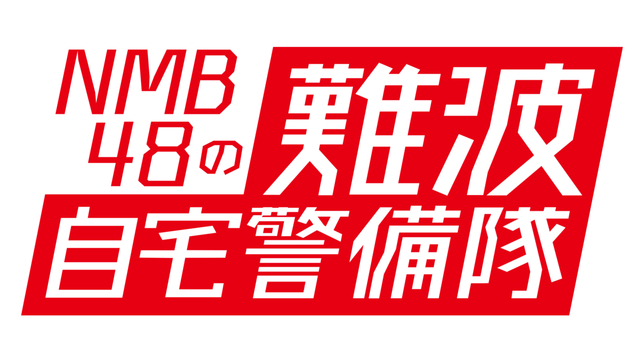 「NMB48の難波自宅警備隊」#95:第4回オンライン商品開発会議!小嶋花梨・菖蒲まりん・堀詩音・前田令子が17時からYouTube配信!