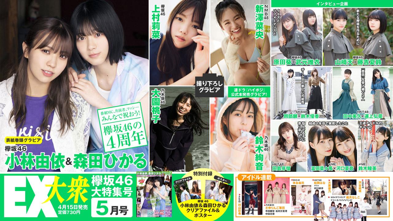 NMB48 新澤菜央、AKB48 チーム8 岡部麟×鈴木優香、HKT48 田中美久×運上弘菜…ほか掲載「EX大衆 2020年5月号」4/15発売!