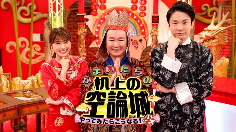 NMB48 渋谷凪咲出演「かまいたちの机上の空論城」リアクション勉強法を使って暗記すれば、テストで100点取れる!…ハズ【関西テレビ】