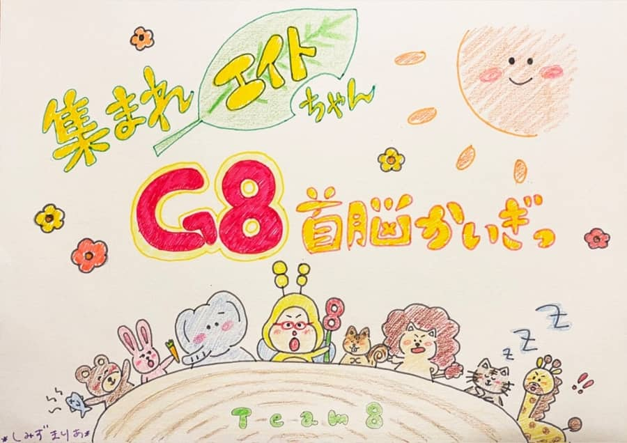 AKB48 チーム8、第34回「集まれエイトちゃん!G8首脳かいぎっ」13時からSHOWROOM配信!