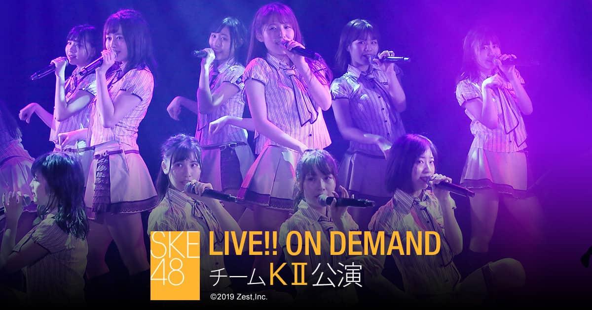 SKE48 大場美奈がSHOWROOM実況!「SKE48 LIVE!! ON DEMAND 春の再放送まつり」