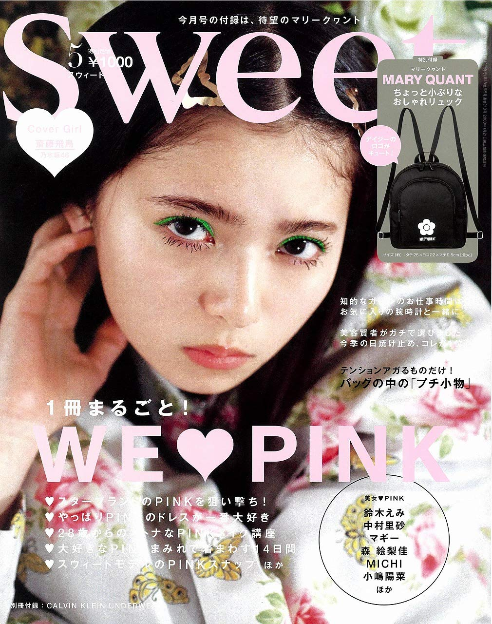 Sweet 2020年5月号