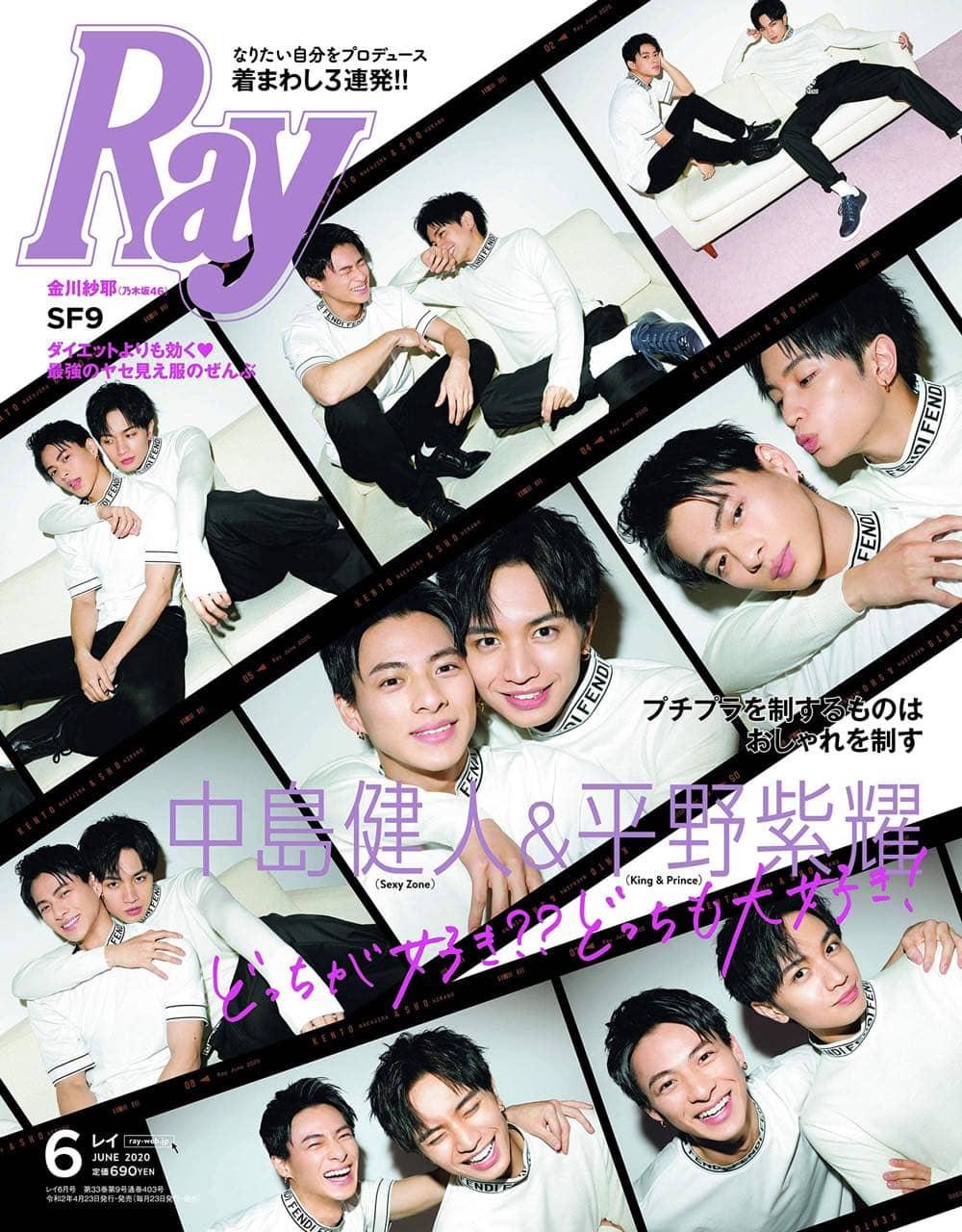 Ray 2020年6月号