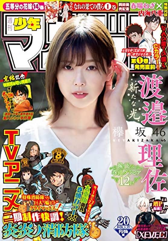 週刊少年マガジン 2020年 No.20