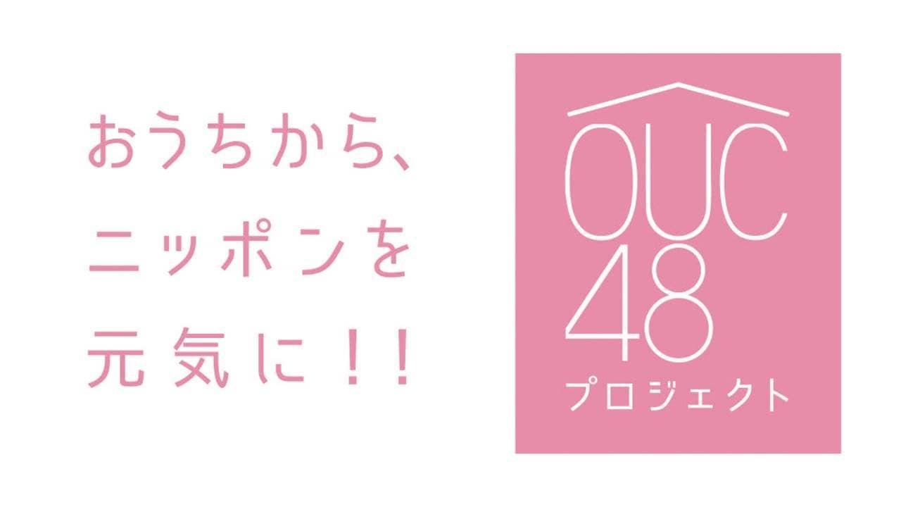 「OUC48 Team8 かくし芸やっちゃうんです!」20:15からYouTube配信!