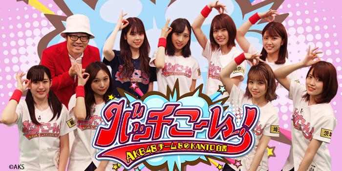 「AKB48チーム8のKANTO白書 バッチこーい!」衝撃映像 バチ動画 後半戦&白黒アンジャッシュ裏側レポート