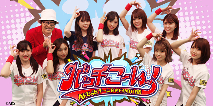 「AKB48チーム8のKANTO白書 バッチこーい!」#78:バッチバチ!1月10日はギリお正月!バチこい福袋!【チバテレ】