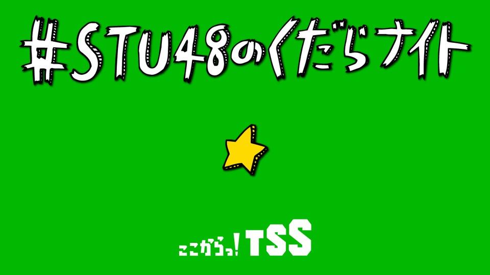 川又あん奈&川又優菜が20時半からLINE LIVE配信!「#STU48のくだらナイト」