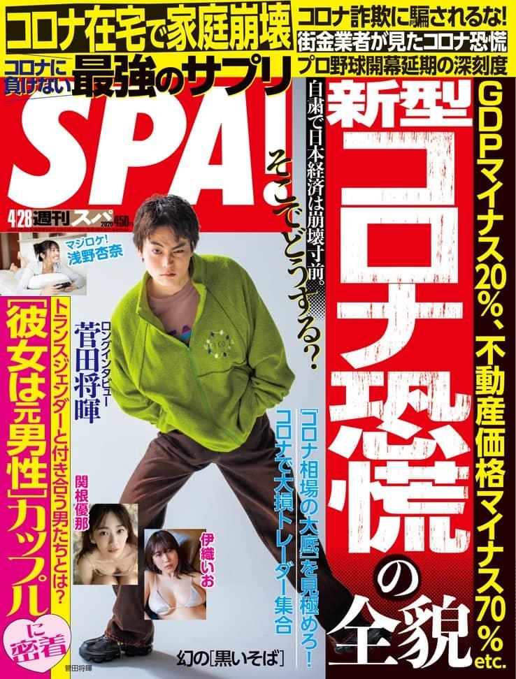 週刊SPA! 2020年 4/28号