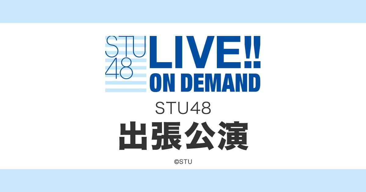 「STU48 LIVE!! ON DEMAND 再放送」高雄さやかが18時半からSHOWROOM実況!