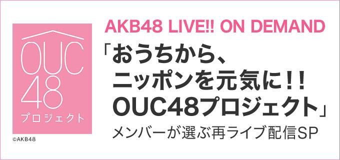 「メンバーと一緒に見よう!AKB48劇場公演再ライブ配信」久保怜音・田北香世子が12:50からSHOWROOM実況!