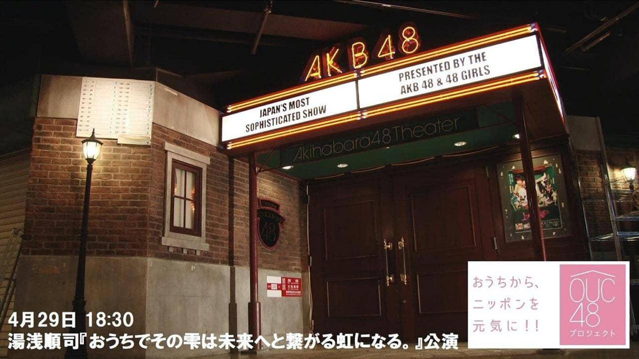 OUC48 湯浅順司「おうちでその雫は未来へと繋がる虹になる。」公演、18時半からSHOWROOM配信!