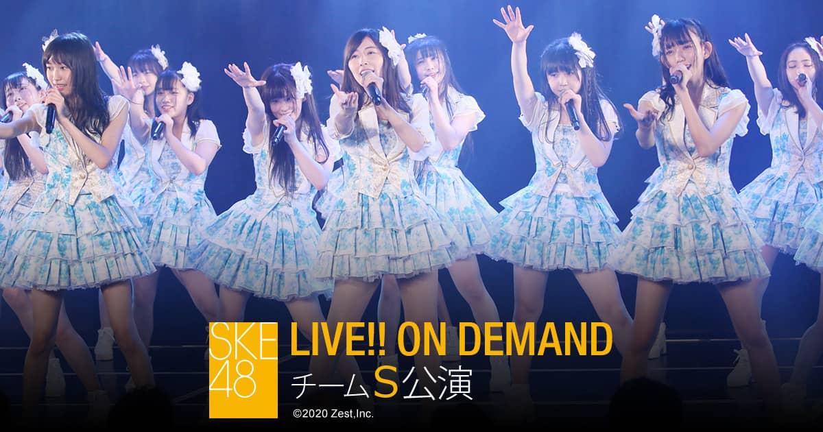 SKE48 チームS「重ねた足跡」公演、18時半からDMM配信!