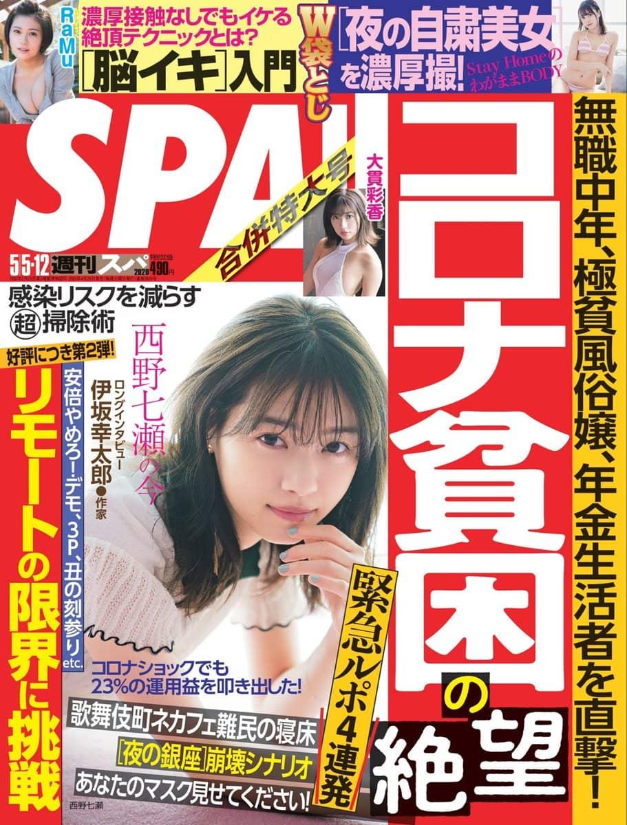 週刊SPA! 2020年 5/12号