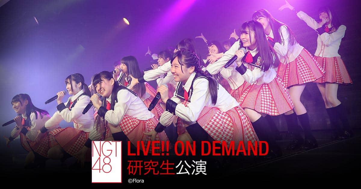 「NGT48 LIVE!! ON DEMAND 劇場公演リバイバル」西潟茉莉奈&大塚七海が18時半からインスタライブ鑑賞会!