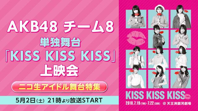 AKB48 チーム8単独公演「KISS KISS KISS」21時からニコ生配信!