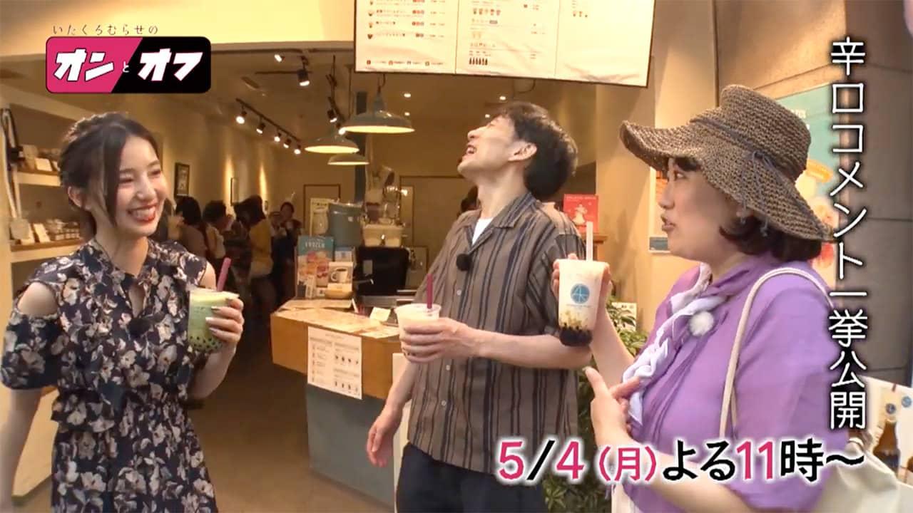 NMB48 村瀬紗英出演「いたくろむらせのオンとオフ」村瀬姫の火の玉ストレート発言SP