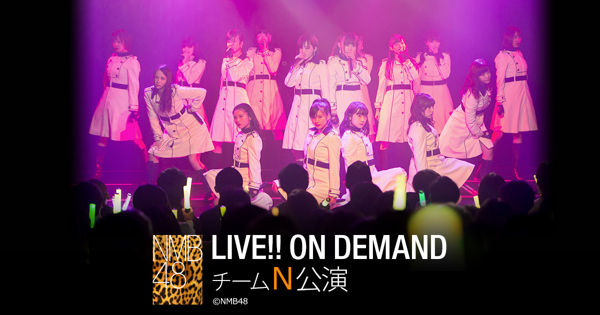 「NMB48 LIVE!! ON DEMAND 再放送」東由樹が18時半からSHOWROOM実況!