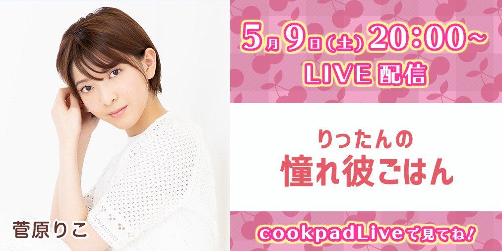 菅原りこ「りったんの憧れ彼ごはん」#10:デミグラスな親子丼 20時からcookpadLIVE配信!