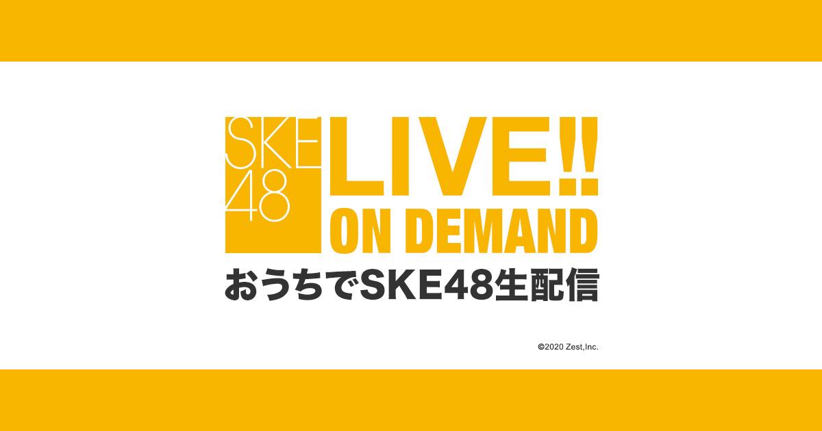 「おうちでSKE48生配信」チームE「推し麺処チームE」18時半からDMM配信!