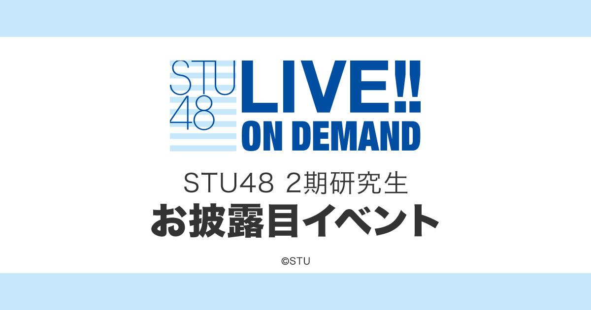 「STU48 LIVE!! ON DEMAND アーカイブ」高雄さやかが18時半からSHOWROOM実況!