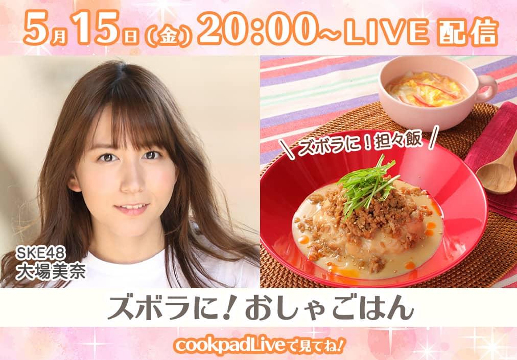 SKE48 大場美奈「ズボラに!おしゃごはん」#4:ズボラに!担々飯 20時からcookpadLIVE配信!