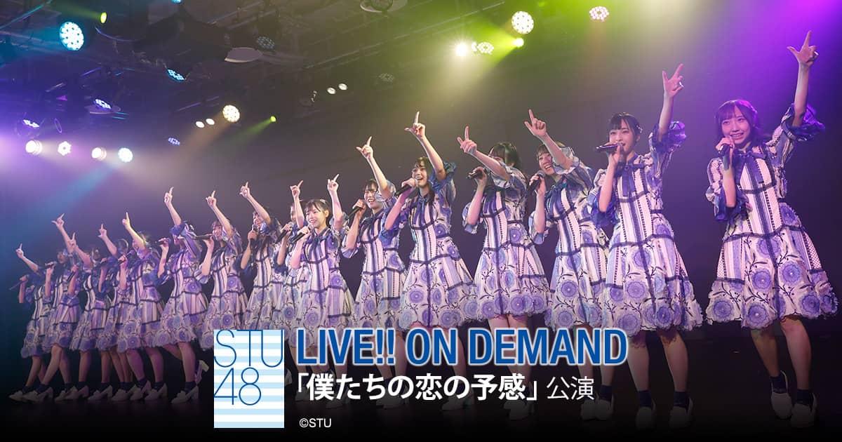 STU48「僕たちの恋の予感」公演 甲斐心愛 / 沖侑果 生誕祭、13時・17時からDMM配信!