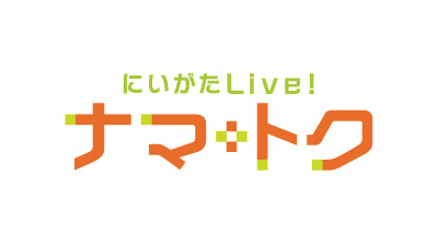 NGT48 奈良未遥・西潟茉莉奈・西村菜那子が「にいがたLive!ナマ+トク ザ・ゴールデン」に出演!【新潟テレビ21】